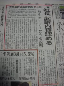 四国新聞 2013年9月25日