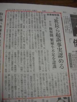 読売新聞 2013年9月25日