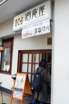 hyakusokuya_1.jpg