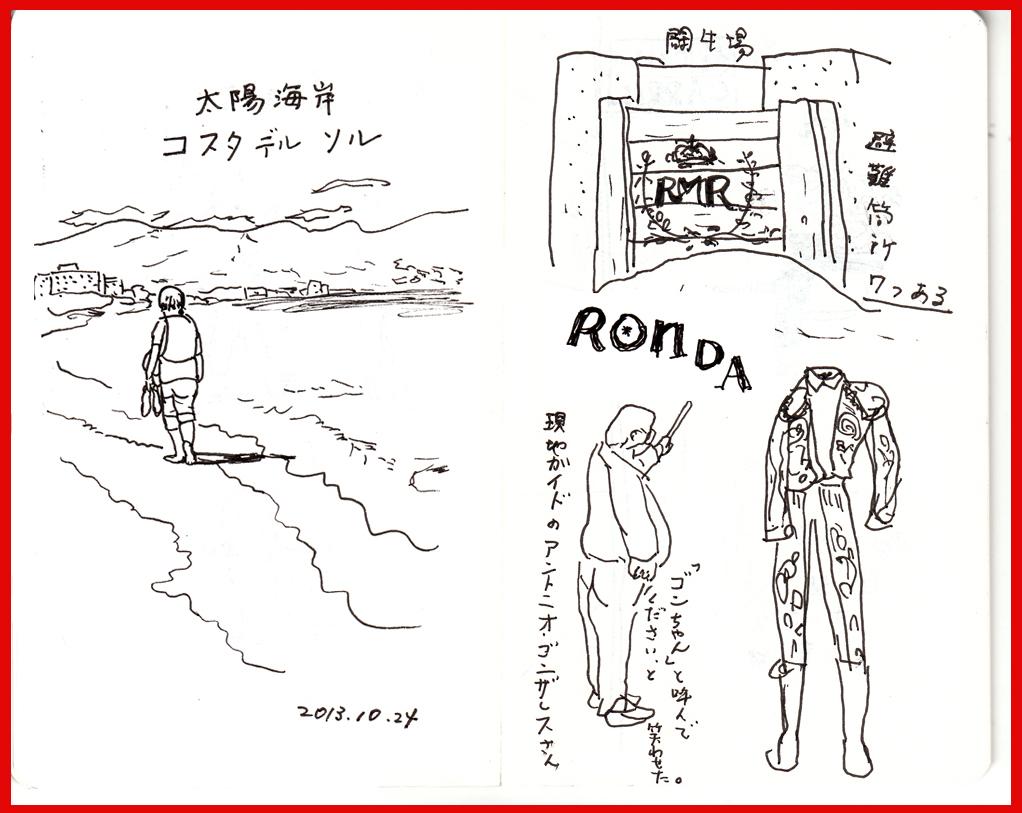 ロンダ・コスタデルソル web