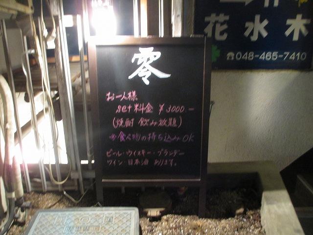 20131123・飲み会