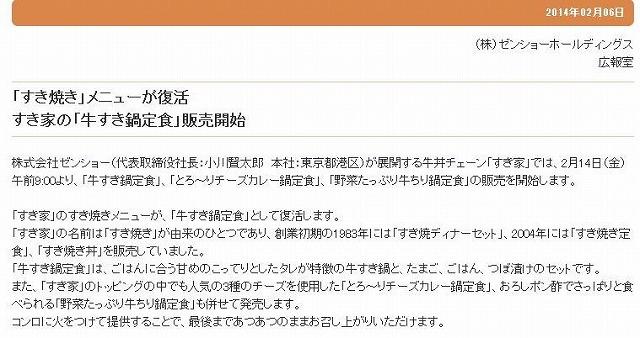 1402gyusuki001_20140211164252e29.jpg
