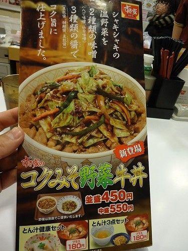 1402gyusuki003.jpg