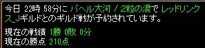 14.1.26レッドリンクス様