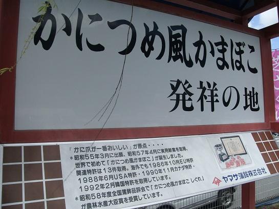 fukusaki 74