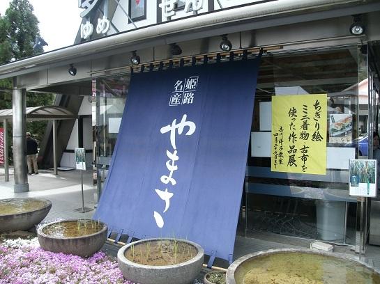 fukusaki 76