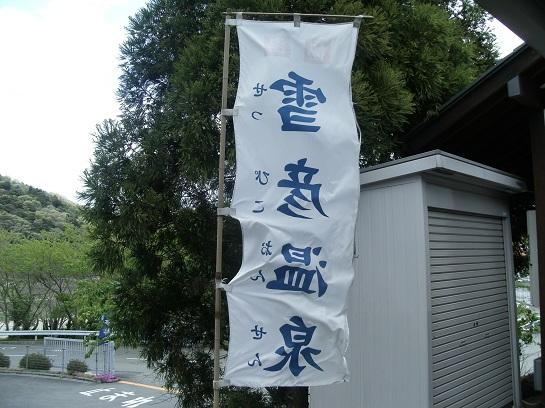fukusaki 71
