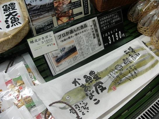 fukusaki 88