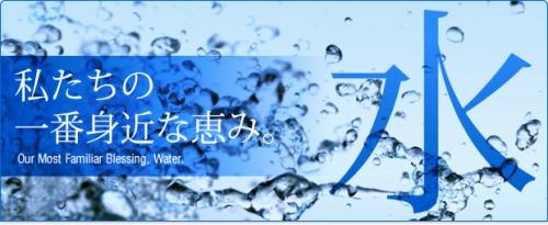 大切な水資源