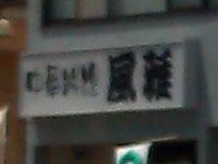 中華料理風雅