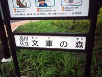 文庫の森標識