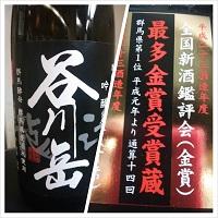 谷川岳の日本酒