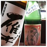 雁木生原酒と今錦伝