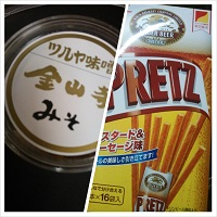 プリッツと金山寺味噌
