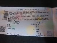 ポールマッカートニー公演チケット