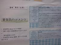 HPコンテスト入賞