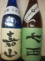 七田と嘉山