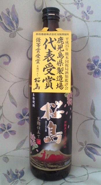 黒麹仕立て 桜島