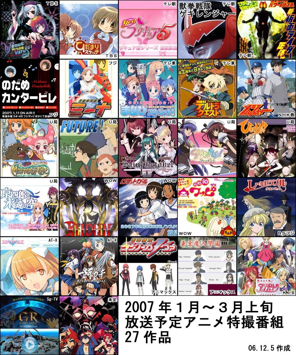 2007年冬アニメ
