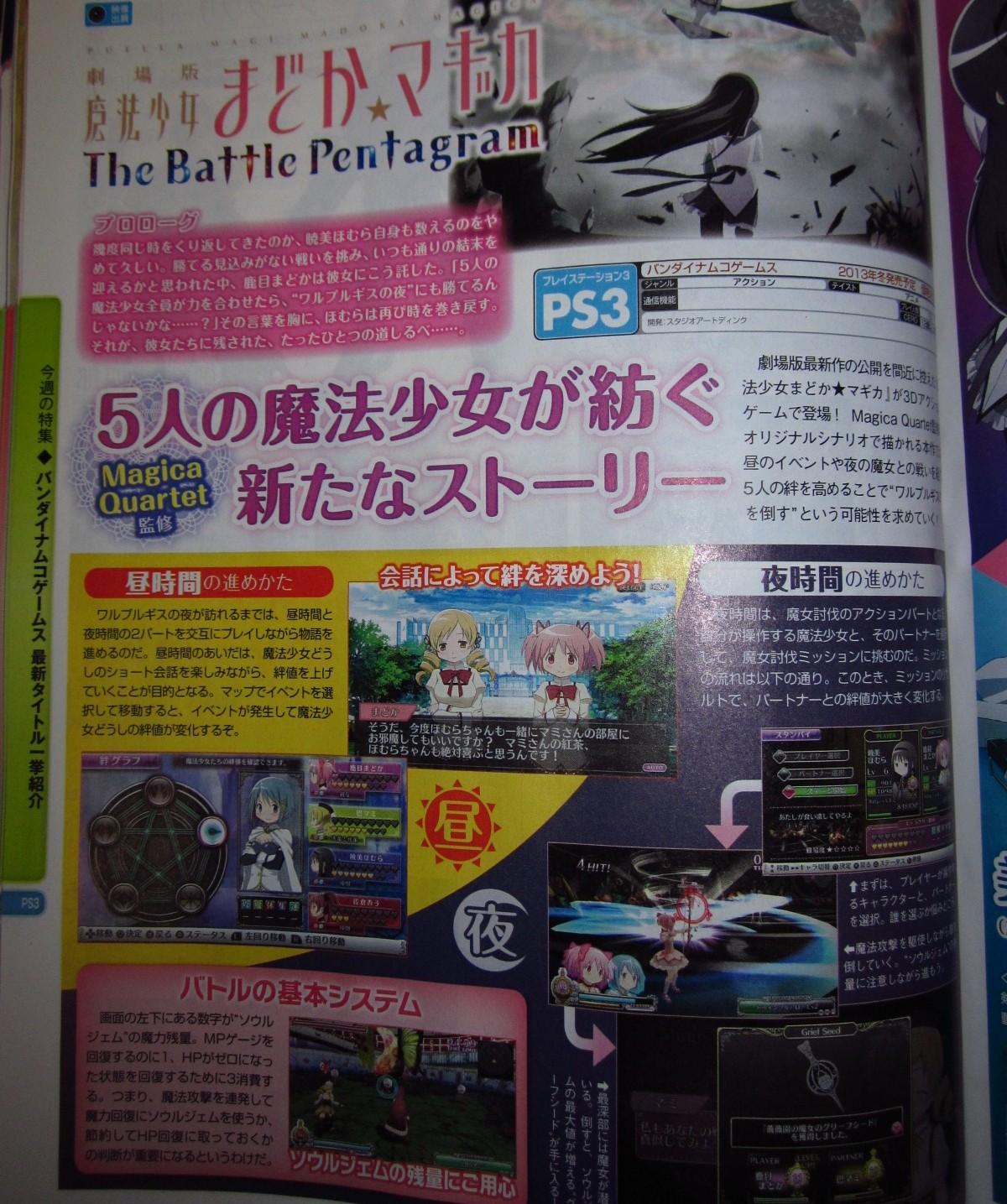 劇場版 魔法少女まどか☆マギカ The Battle Pentagram 01