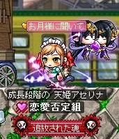 メイプル天姫1
