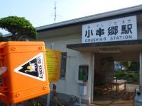 小串郷駅 20130814