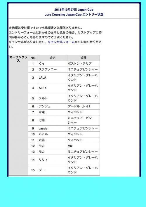 エントリー状況_convert_20130912231524