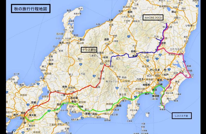 秋の旅行行程地図_convert_20131123195827