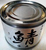 鯖水煮缶写真