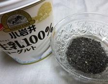 母の日黒胡麻ヨーグルトソース材料①