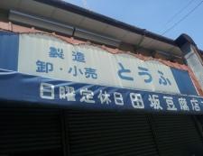 田坂豆腐店 看板写真