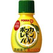 レモン果汁 写真