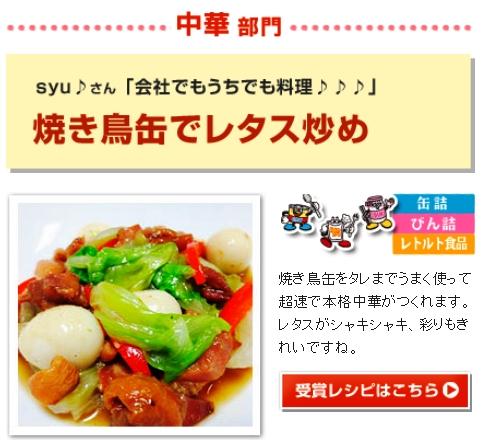 缶詰コンテスト 優秀賞受賞