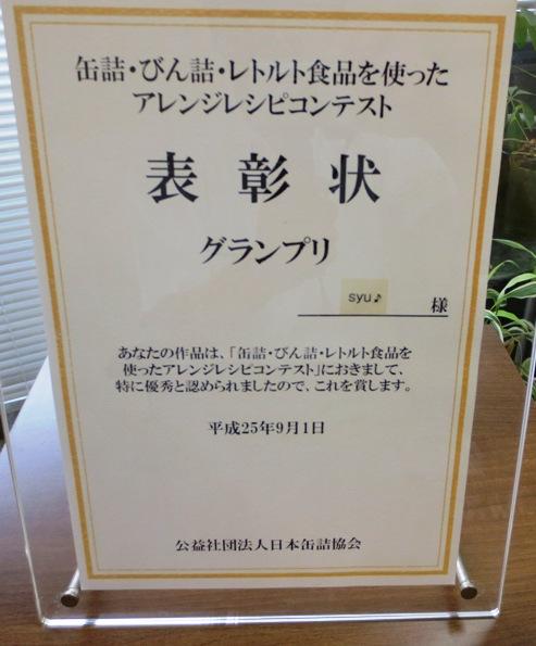 レシピコンテスト 賞状大
