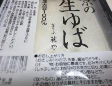 藤野 生ゆば写真
