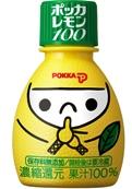 焼きししゃものレモンマリネ 材料② レモン果汁
