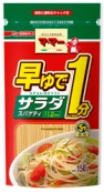 黒胡麻パスタサラダ 材料①早ゆで1分