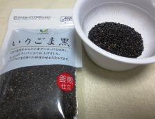 黒胡麻パスタサラダ 材料③黒胡麻