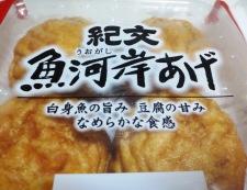 魚河岸あげと白菜のポン酢炒め 材料