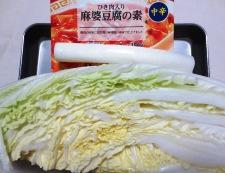 麻婆白菜 材料①