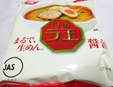 肉味噌レタスラーメン 材料②