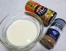 カレークリームハンバーグのシナモン風味 ソース調味料