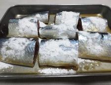 秋刀魚のからし醤油揚げ 調理①