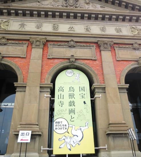 京都国立博物館 鳥獣戯画