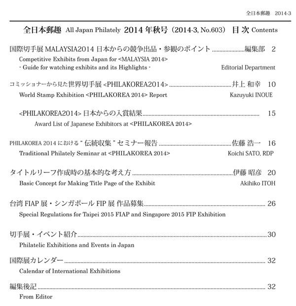 2014-3_contentss.jpg