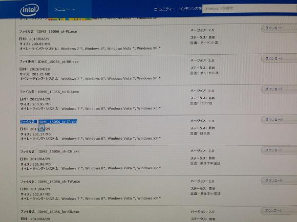日本語版のSSD用 Data Migration Software をダウンロード