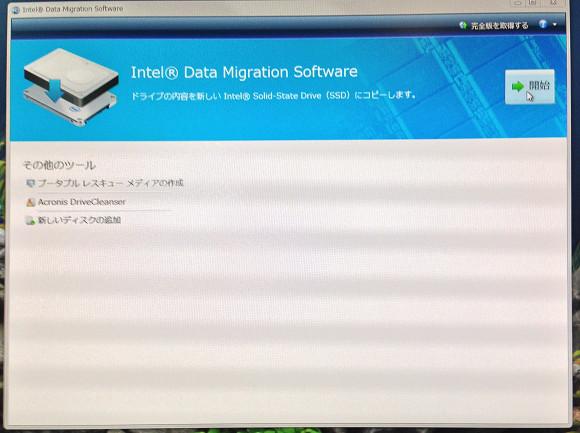 SSD用 Data Migration Software を起動し「開始」をクリック