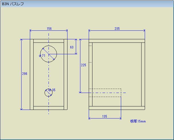 エンクロージャーの設計図