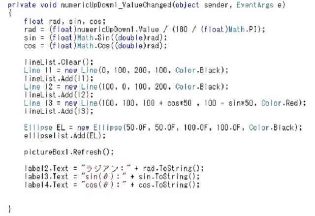 c#コード