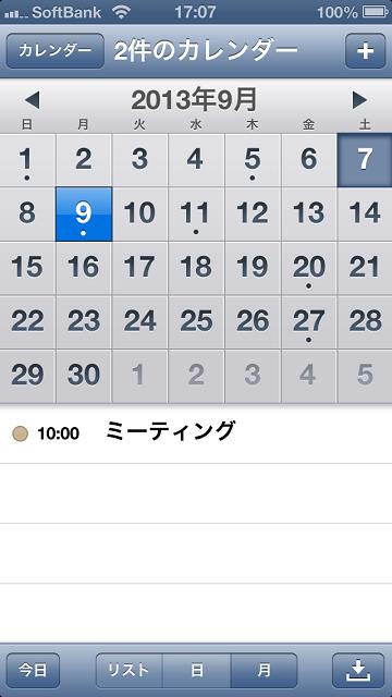 iPhone5カレンダー
